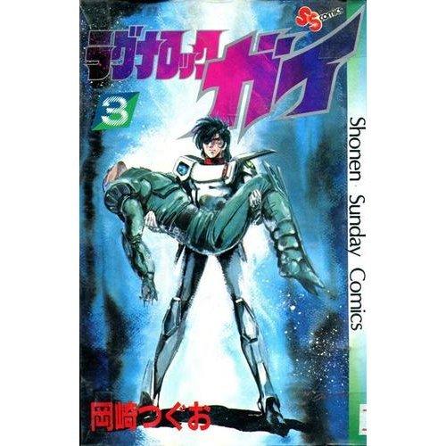9784091212436: Ragnarok Guy 3 (Shonen Sunday Comics) (1985) ISBN: 4091212433 [Japanese Import]