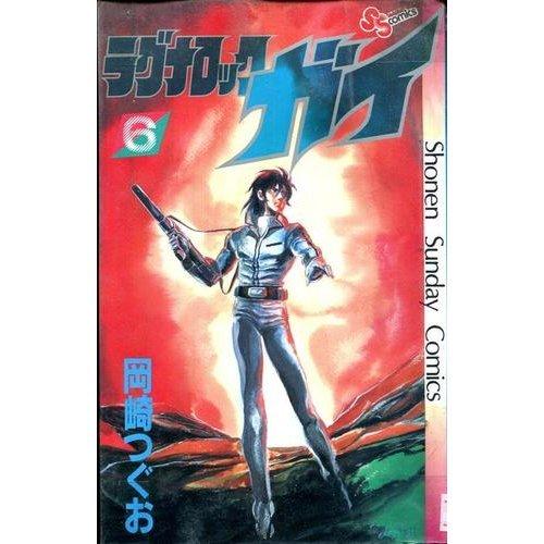 9784091212467: Ragnarok Guy 6 (Shonen Sunday Comics) (1985) ISBN: 4091212468 [Japanese Import]