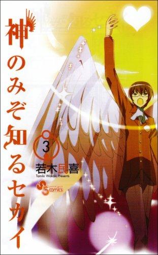 Kami Nomizo Shiru Sekai Vol.3 [In Japanese]: Tamiki Wakaki