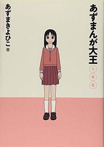 9784091216953: AZUMANGA DAIOH (VOL.1)- MANGA VERSIÓN ORIGINAL JAPONESA