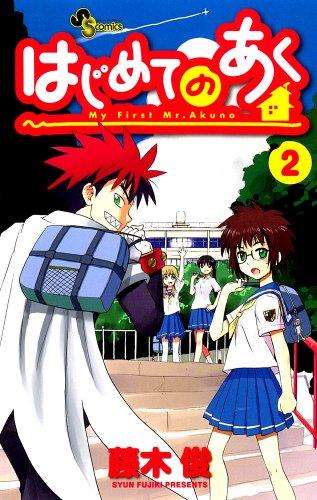 Hajimete No Aku 2: Shun Fujiki