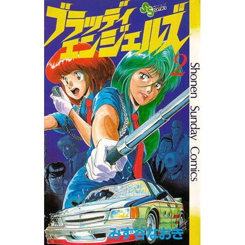 9784091217721: Bloody Angels 2 (Shonen Sunday Comics) (1987) ISBN: 4091217729 [Japanese Import]
