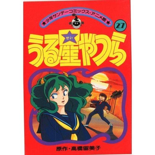 9784091218285: Urusei Yatsura (anime) 27 (Shonen Sunday Comics) (1984) ISBN: 4091218288 [Japanese Import]
