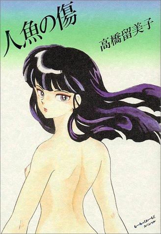 9784091218551: Ningyo No Kizu