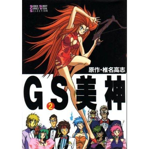 9784091218766: GS Mikami 2 (Shonen Sunday Comics visual selection) (1994) ISBN: 4091218768 [Japanese Import]