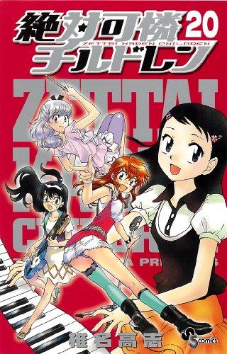 9784091221483: Zettai Karen Children [Japanese Edition] [In Japanese] Vol.20