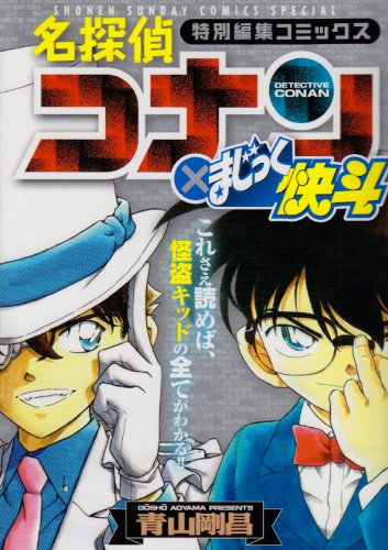 9784091222558: Detective Conan Magic Kaito ?(Shonen Sunday Comics Special) (2010) ISBN: 4091222552 [Japanese Import]