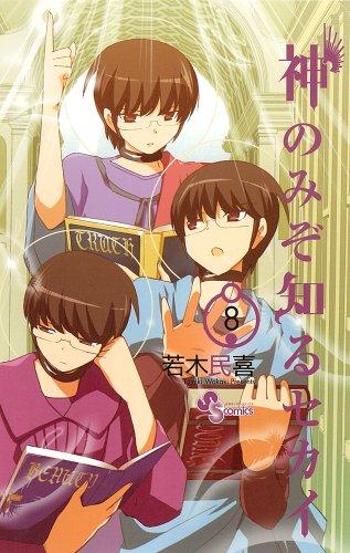 9784091222664: Kami Nomizo Shiru Sekai Vol.8 [In Japanese]