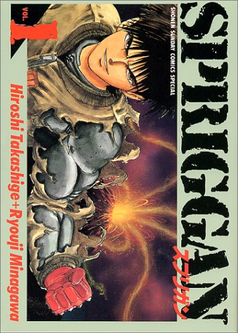 9784091225917: Spriggan (Striker) Japanese Vol.1-11 Set