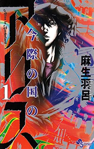 9784091228192: Imawa no Kuni no Alice - Vol.1 (Shonen Sunday Comics) Manga