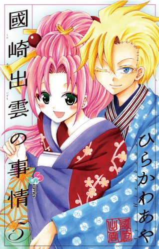 5 circumstances of Kunisaki Izumo (Shonen Sunday: Shogakukan