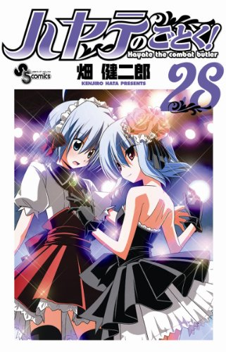 9784091228703: Hayate the Combat Butler 28 (Shonen Sunday Comics) (2011) ISBN: 4091228704 [Japanese Import]