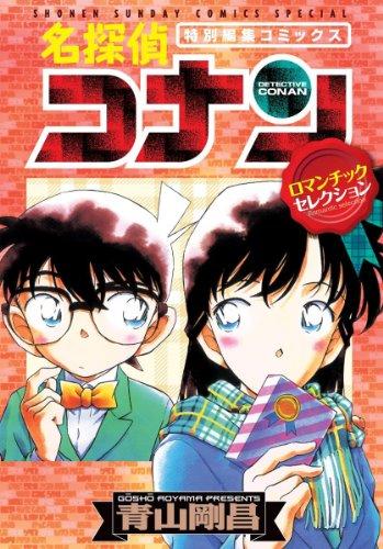 9784091230249: Detective Conan romantic selection (Shonen Sunday Comics Special) (2011) ISBN: 4091230245 [Japanese Import]