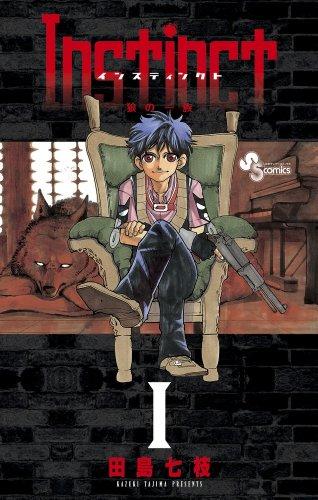 1 family of Instinct wolf (Shonen Sunday Comics) (2011) ISBN: 409123268X [Japanese Import]: ...