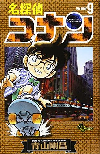 9784091233790: Detective Conan Vol. 9 (Meitantei Konan) (in Japanese)