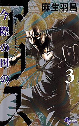 9784091234445: Imawa no Kuni no Alice - Vol.3 (Shonen Sunday Comics) Manga