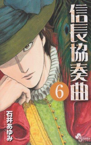 9784091234780: Nobunaga Concerto 6 (monthly Shonen Sunday Comics) (2012) ISBN: 409123478X [Japanese Import]