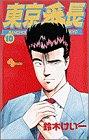 Tokyo Bancho 10 (Shonen Sunday Comics) (1997) ISBN: 4091235808 [Japanese Import]: Shogakukan