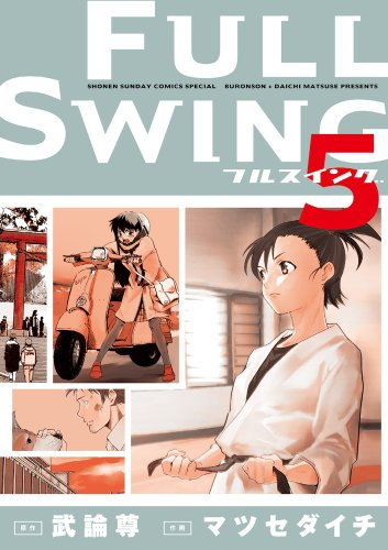9784091237590: FULL SWING 5 (monthly Shonen Sunday Comics Special) (2012) ISBN: 4091237592 [Japanese Import]