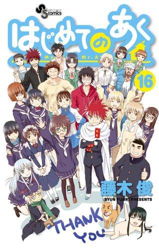 Lye 16 for the first time (Shonen Sunday Comics) (2012) ISBN: 4091237754 [Japanese Import]: Shun ...