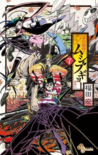 9784091238191: Joujuu Senjin!! Mushibugyo [Japanese Edition] Vol.7
