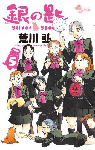 9784091238863: Gin no Saji Silver Spoon Vol. 5 (in Japanese)