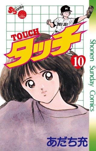 9784091240552: Touch full reprint 10 (Shonen Sunday Comics) (2013) ISBN: 4091240550 [Japanese Import]