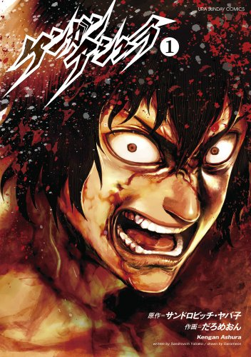 9784091241108: Kengan Asura #1 (Ura Sunday Comics) [Japanese Edition]
