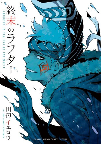 9784091242822: Rafter end (Shonen Sunday Comics Special) (2013) ISBN: 4091242820 [Japanese Import]