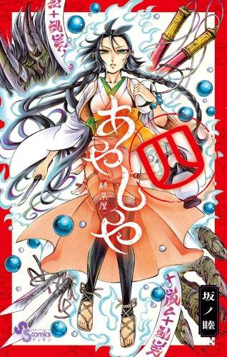 9784091245915: Ayashiya - Vol.4 (Gessan Sunday Comics) Manga