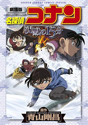 9784091246165: Detective Conan - 15 Minutes of Silence (Shonen Sunday Comics Special) Manga