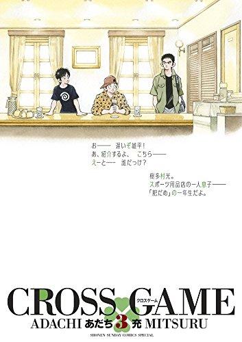 9784091246974: クロスゲーム 3 (少年サンデーコミックススペシャル)