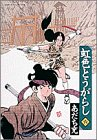 Rainbow color pepper (6) (Shonen Sunday Comics ) (1997) ISBN: 4091247466 [Japanese Import]: ...