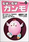 Gu gu over Ganmo 1 (Shonen Sunday Comics wide version) (1997) ISBN: 4091247717 [Japanese Import]: ...