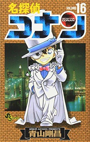 Detective Conan Vol. 16 (Meitantei Konan) (in Japanese): Goushou Aoyama