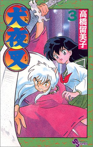 9784091252036: Inuyasha, Volume 3 (Japanese Edition)
