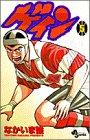 Gain 5 (Shonen Sunday Comics) (1998) ISBN: 4091252753 [Japanese Import]: Shogakukan