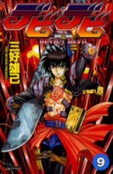 Debidebi (9) (Shonen Sunday Comics) (1999) ISBN: 4091253598 [Japanese Import]: Shogakukan
