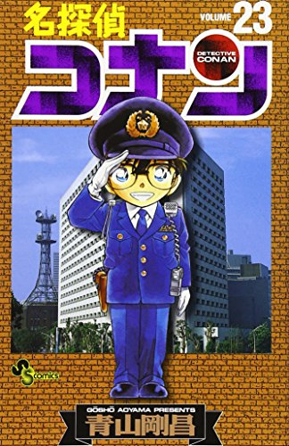 9784091254931: Detective Conan Vol. 23 (Meitantei Konan) (in Japanese)