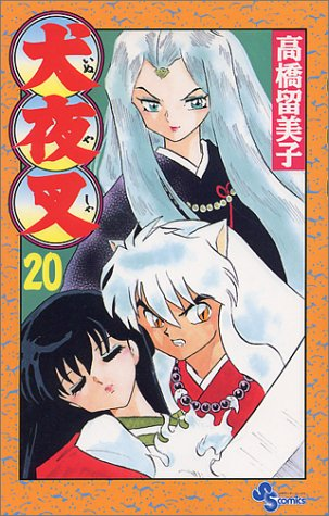 InuYasha, Vol. 20 (Japanese Edition): Rumiko Takahashi