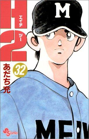 9784091256027: H2 (32) (Shonen Sunday Comics) (1999) ISBN: 4091256023 [Japanese Import]