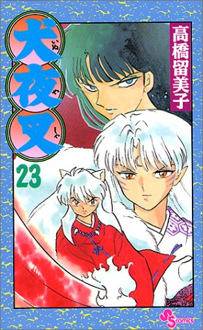 9784091256430: Inuyasha, Vol. 23 (Japanese Edition)