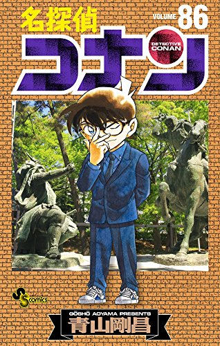 Detective Conan Vol.86: SHOGAKUKAN