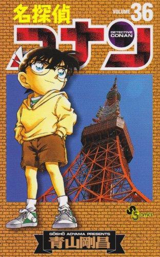 9784091261663: Detective Conan Vol. 36 (Meitantei Konan) (in Japanese)