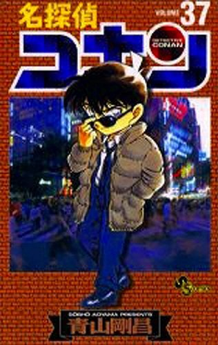 9784091261670: Detective Conan Vol. 37 (Meitantei Konan) (in Japanese)