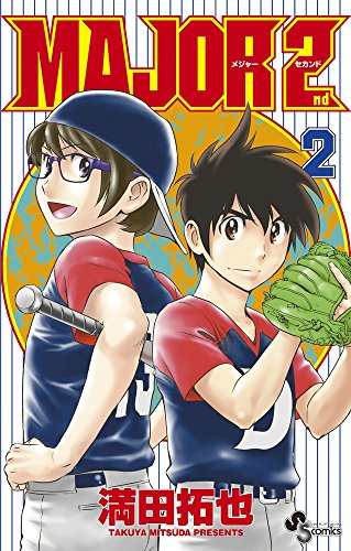 9784091262448: MAJOR 2nd(メジャーセカンド) 2 (少年サンデーコミックス)