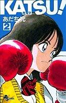 9784091263025: Katsu! Vol. 2 (Katsu!) (in Japanese)