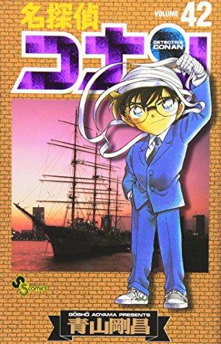 9784091264121: Detective Conan [Shonen Sunday] Vol. 42 (Meitantei Konan) (in Japanese)