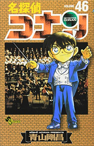 9784091264169: Detective Conan Vol. 46 (Meitantei Konan) (in Japanese)