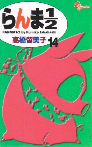 ranma 1 2 vol 14